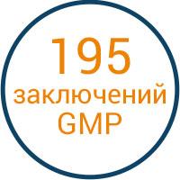 Выдано Производителям ЛС вне Российской Федерации