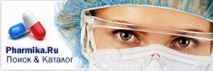 фармацевтическая поисковая система - Pharmika.ru