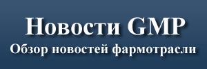 отраслевой новостной ресурс - Новости GMP