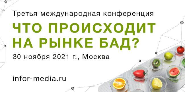 Конференция «Что происходит на рынке БАД?» состоится в ноябре