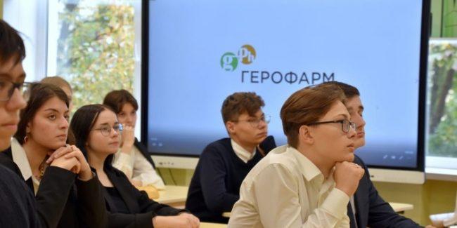 ГЕРОФАРМ развивает непрерывную систему наставничества: школа – ВУЗ – предприятие