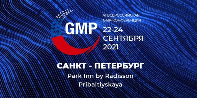 22 сентября 2021 года стартует VI Всероссийская GMP-конференция с международным участием