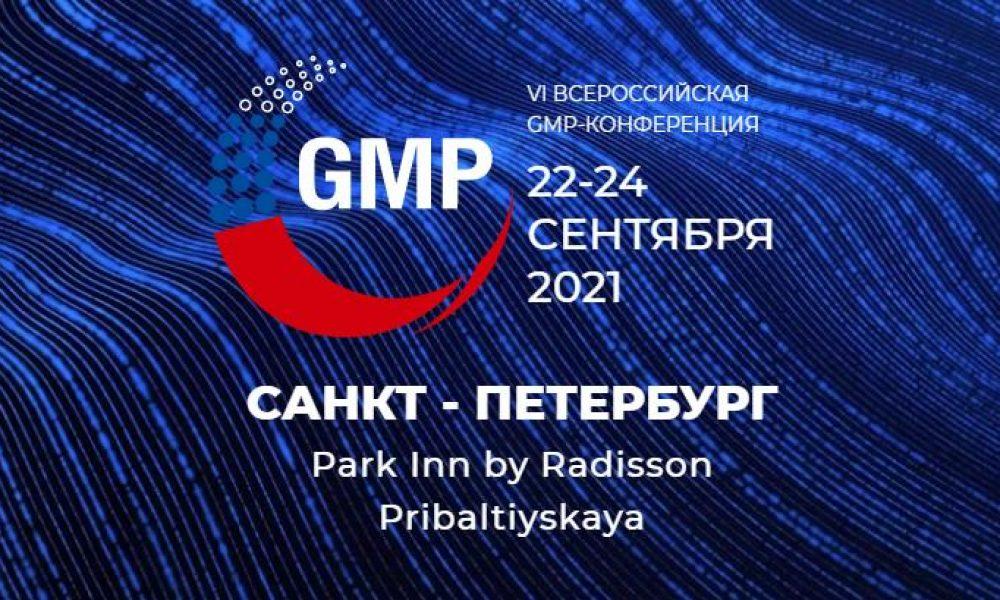 GMP конференция 2021