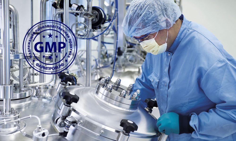 Российский GMP-инспекторат за 5 лет работы провёл более 2390 инспекций