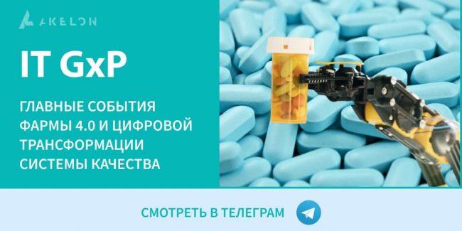 Telegram-канал IT GxP о главных событиях Фармы 4.0