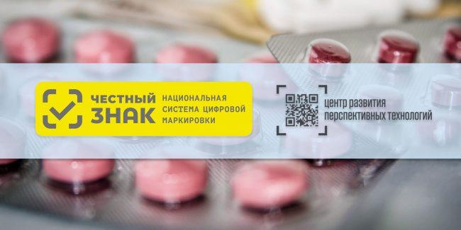 ЦРПТ прокомментировал проект поправок в отношении маркировки лекарств