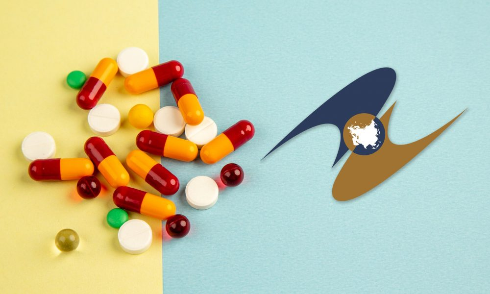Единый рынок лекарств ЕАЭС