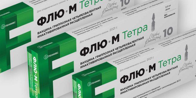 Минздрав зарегистрировал четырехвалентную вакцину от гриппа «Флю-М Тетра»