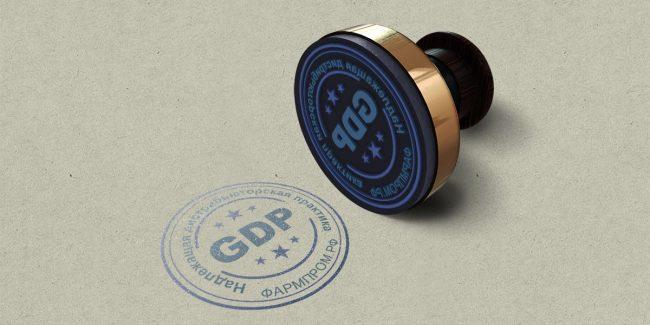 Внедрение GDP. Перспективы и проблемы