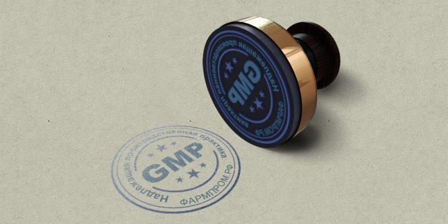 Подготовка к дистанционному GMP-инспектированию
