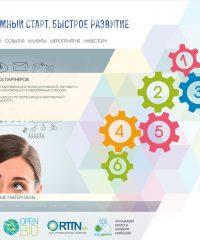 Инновационный центр Кольцово