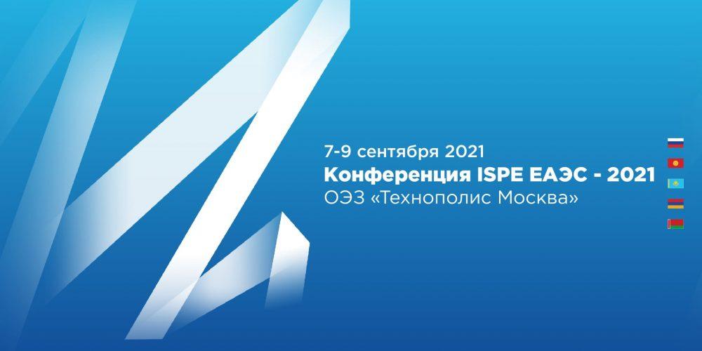 На конференции ISPE ЕАЭС — 2021 поднимут вопросы интеграции фармрынка России и ЕАЭС