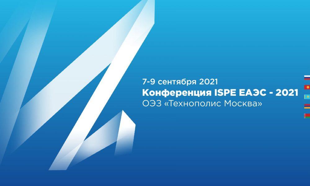 Конференция ISPE ЕАЭС