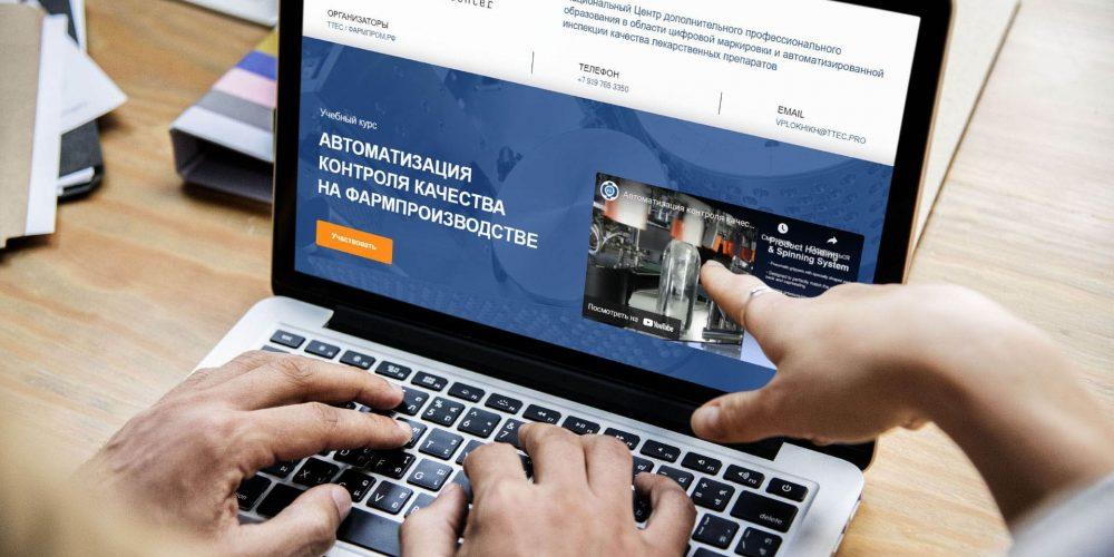 Специализированный онлайн-курс «Автоматизация контроля качества на фармпроизводстве»