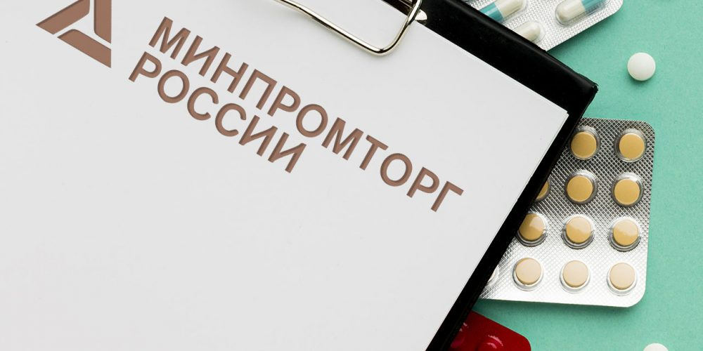 Минпромторг прокомментировал введение правила «второй лишний»