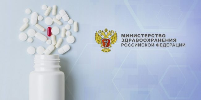 Минздрав РФ исключил из госреестра семь препаратов и одну фармсубстанцию