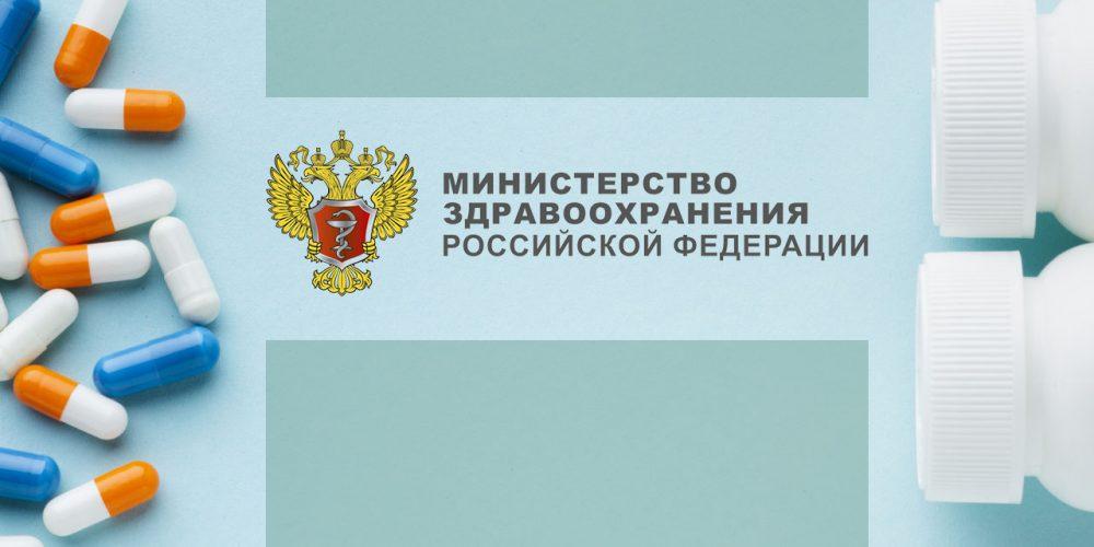 Государственной регистрации лишились «Баралгин Ультра» и «Дексерил»