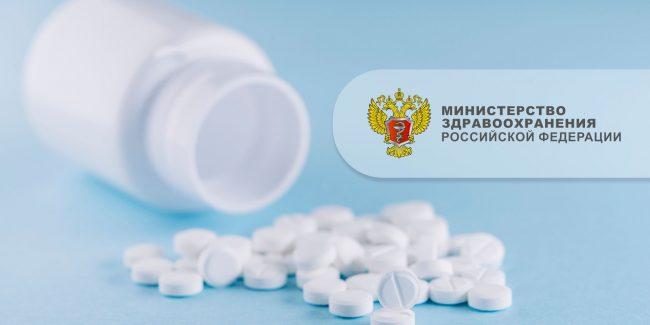 Препараты off-label будут использовать при клинической апробации