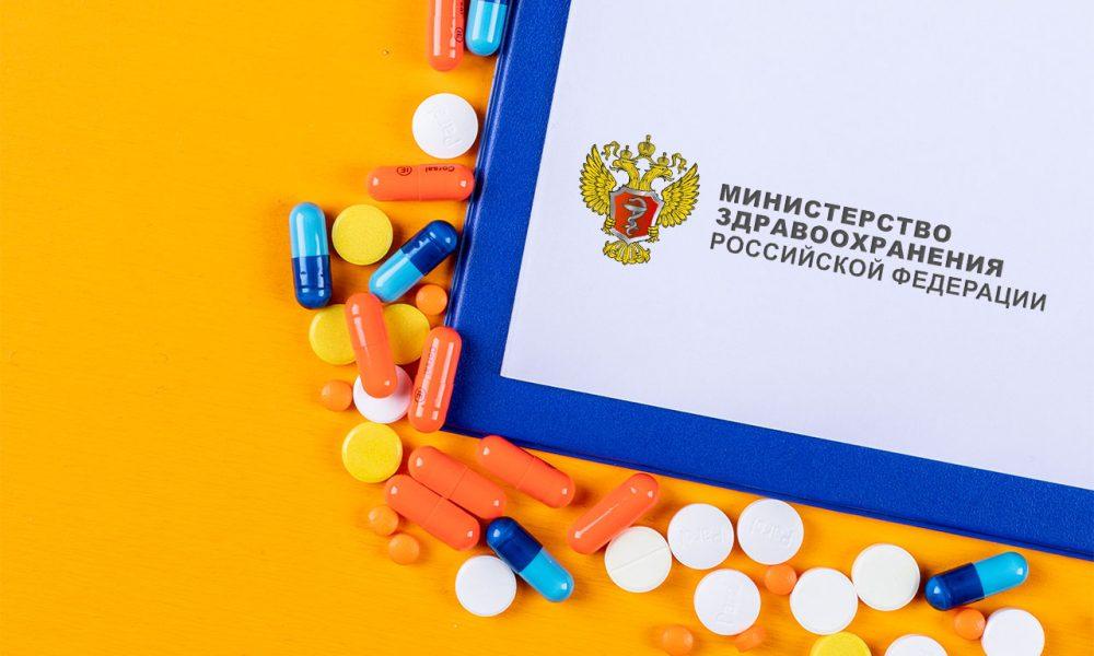 Учёт и хранение «Феназепама» (комментарий Минздрава России)