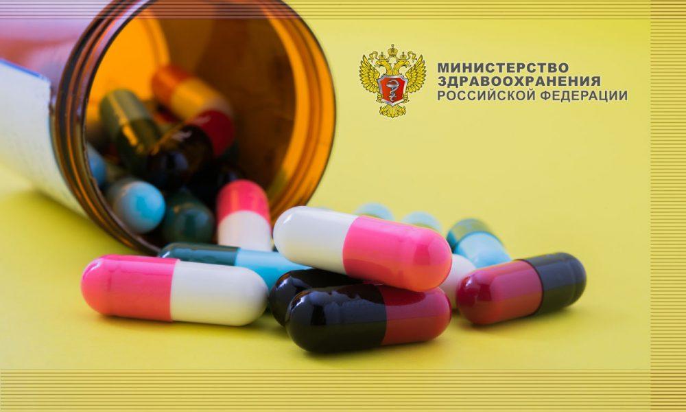 Минздрав России, обращение лекарств