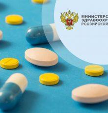 Минздрав лишил государственной регистрации ещё 8 лекарств