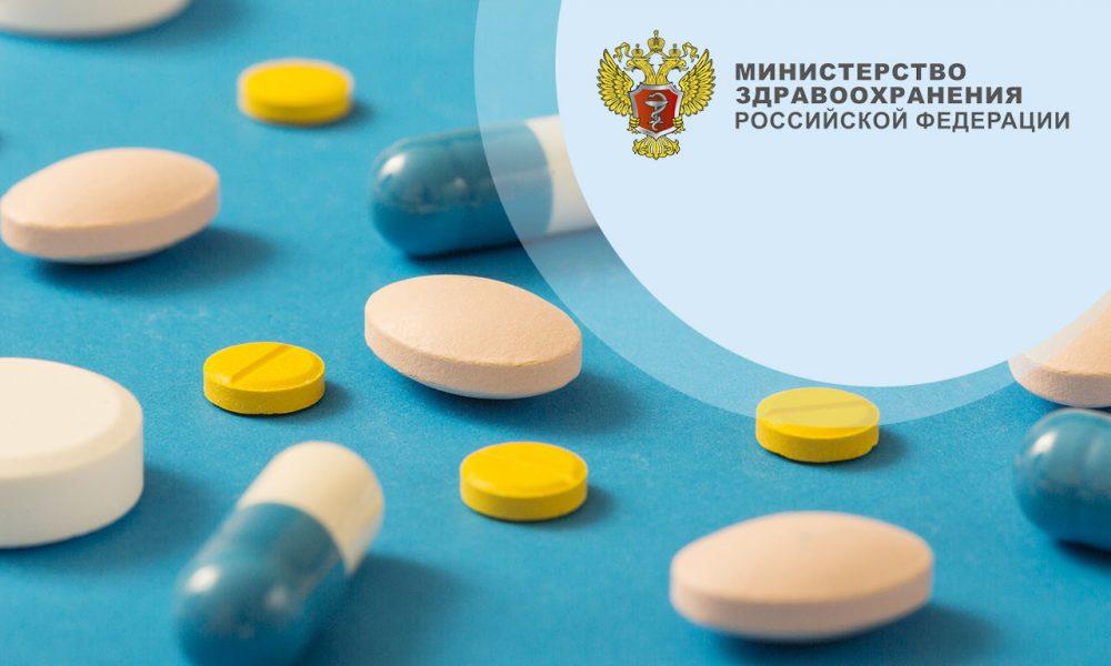 Минздрав России, обращение лекарственных средств