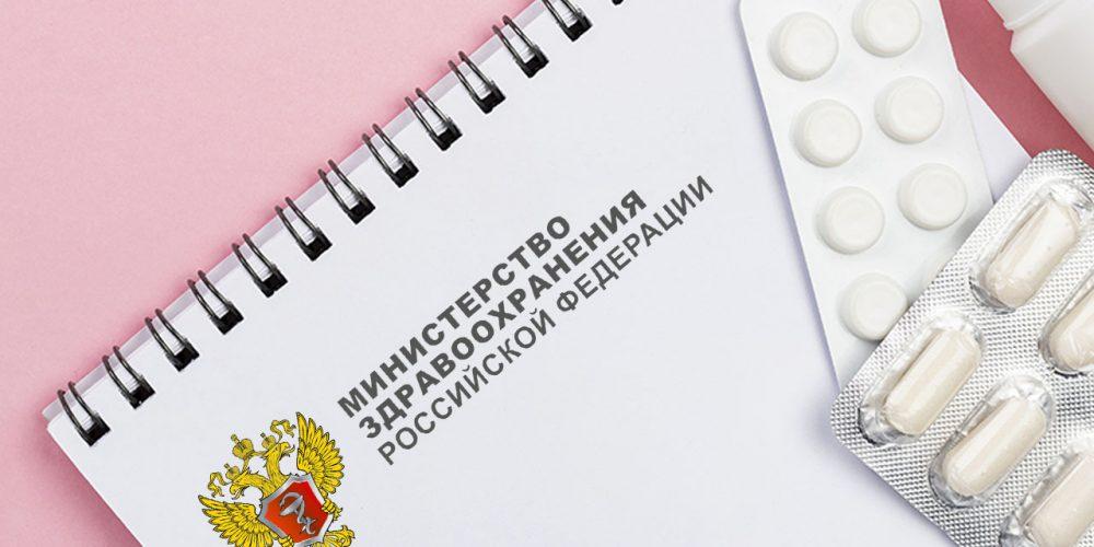 Минздрав РФ отменил регистрацию четырех лекарственных средств