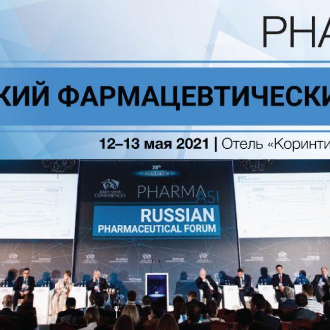 Российский фармацевтический форум 2021