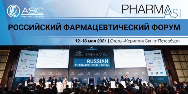 Российский фармацевтический форум состоится 12-13 мая в живом формате