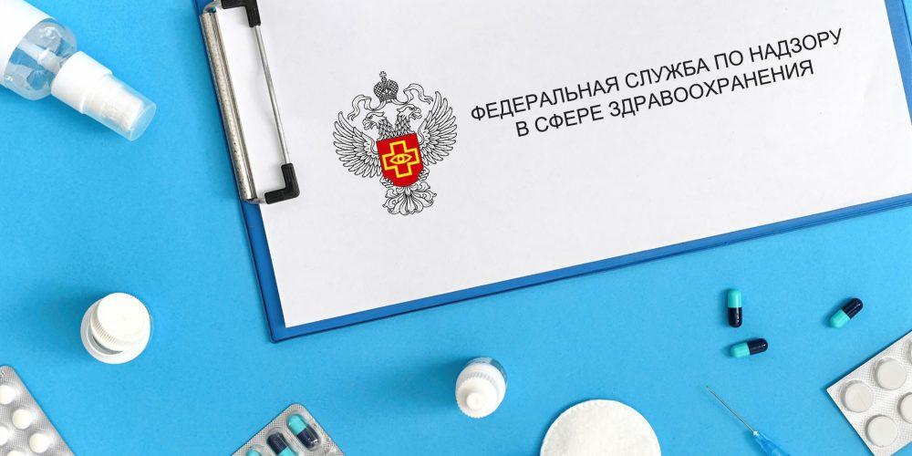 Типичные ошибки при подаче документов на получение разрешений на ввоз медизделий для регистрации