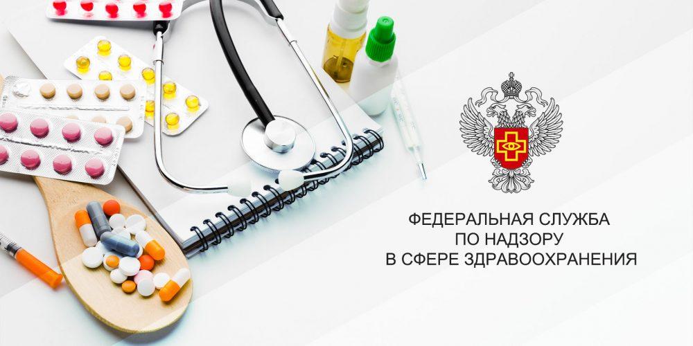 В первом квартале Росздравнадзор изъял 120 серий лекарственных средств