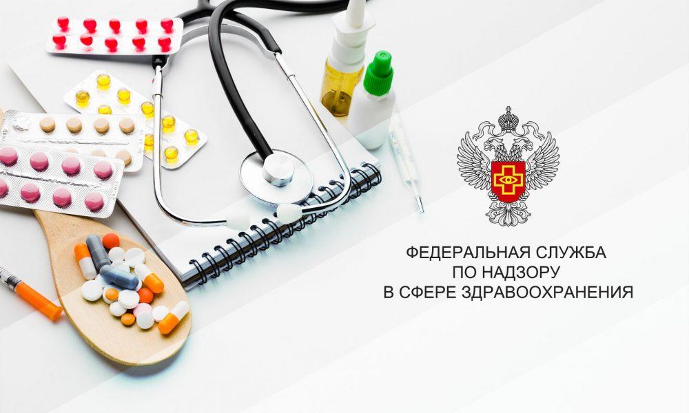 Росздравнадзор, обращение лекарственных средств