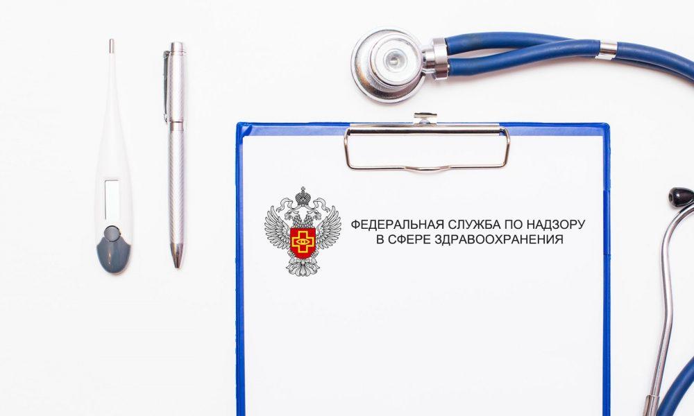 Росздравнадзор, обращение медицинских изделий