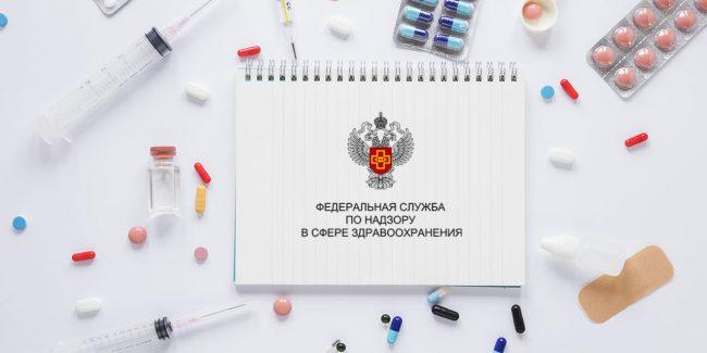 Представлены формы проверочных листов в сфере обращения лекарств, медизделий, БМКП