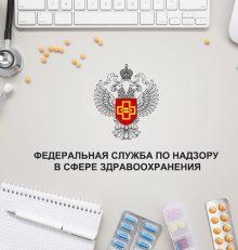 В 2020 году изъято из обращения более 6,5 млн упаковок некачественных лекарств