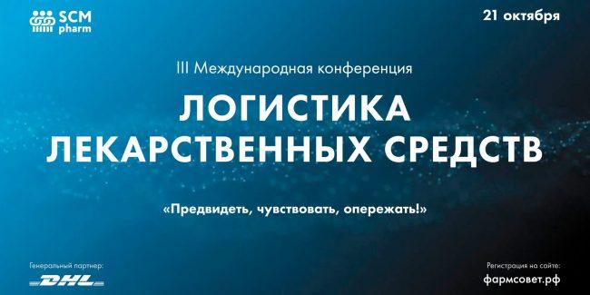 III Международная конференция «Логистика лекарственных средств» состоится 21 октября