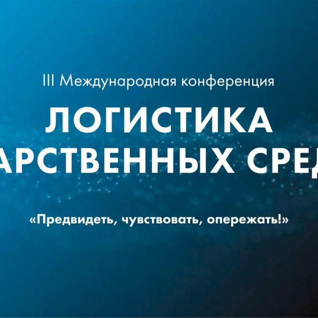 III Международная конференция «Логистика лекарственных средств»