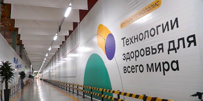 Новый завод «Спутник Технополис» выпустил первые миллионы доз вакцины «Спутник V»