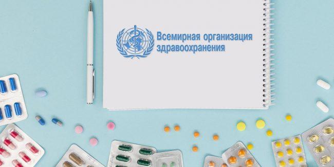 ВОЗ пересматривает руководство по GMP для исследуемых продуктов и R&D центров