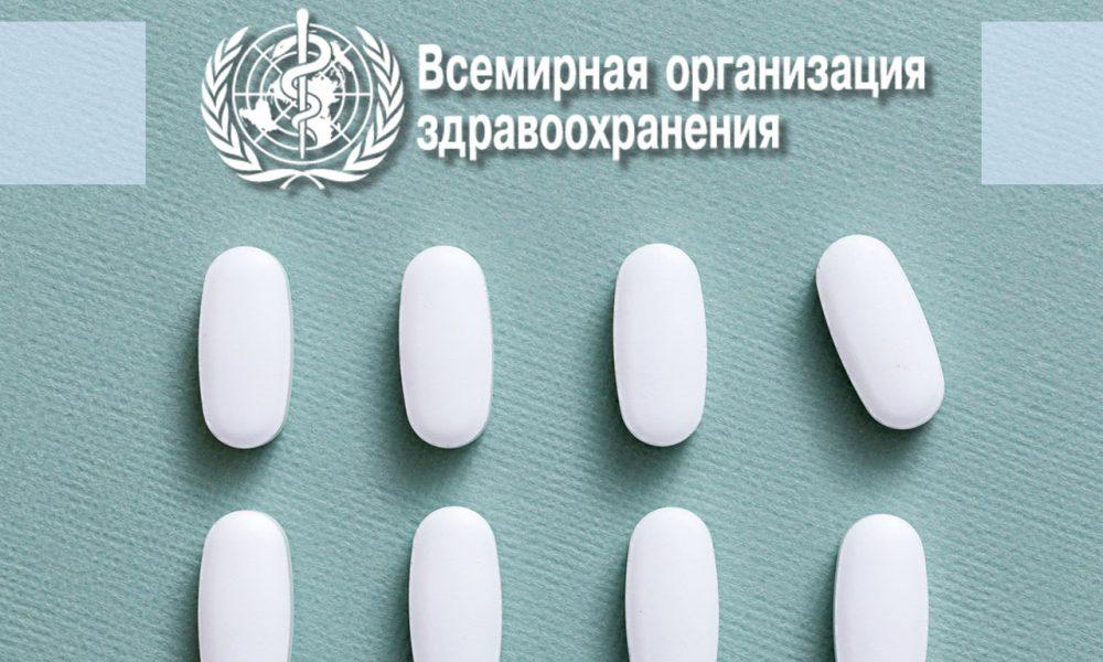Позиция ВОЗ в отношении клинических испытаний новых методов лечения туберкулеза