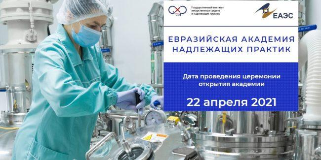 Преемственность GxP – во благо здоровья наций