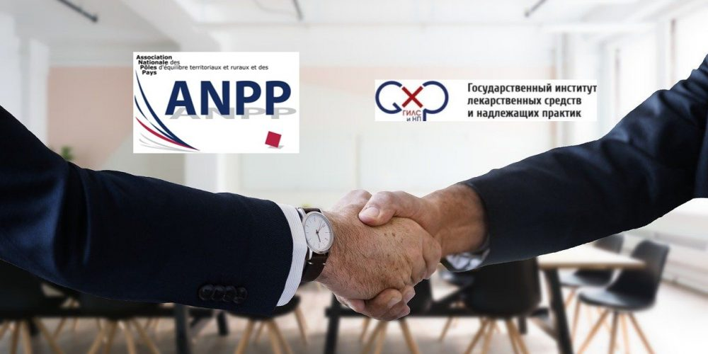 ФБУ «ГИЛС и НП» подписал соглашение о сотрудничестве с ANPP
