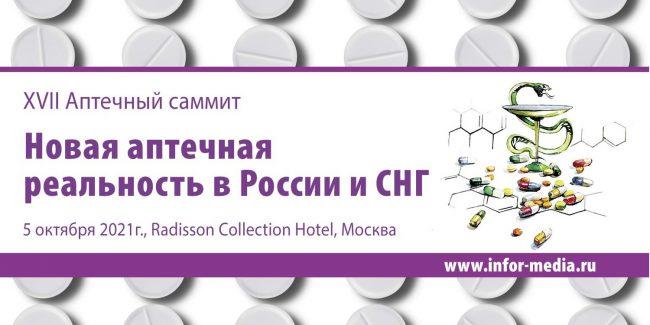 Аптечный саммит «Новая аптечная реальность в России и СНГ» состоится 5 октября