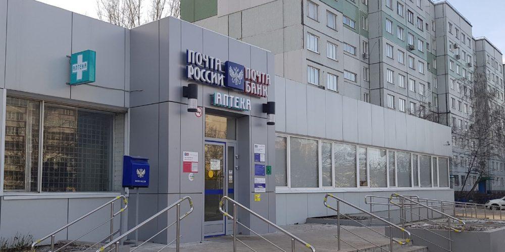Почта России открыла аптеку на базе своего отделения в Москве