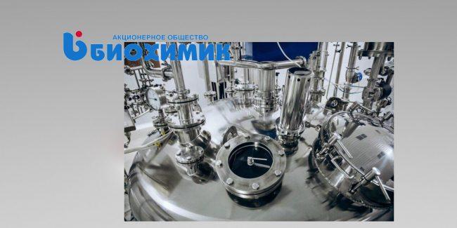 «Биохимик» запустил новый участок по производству лекарств в ампулах