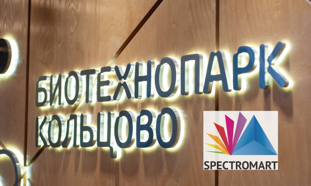 «Спектромарт» будет развивать проект по созданию оборудования для фармлабораторий