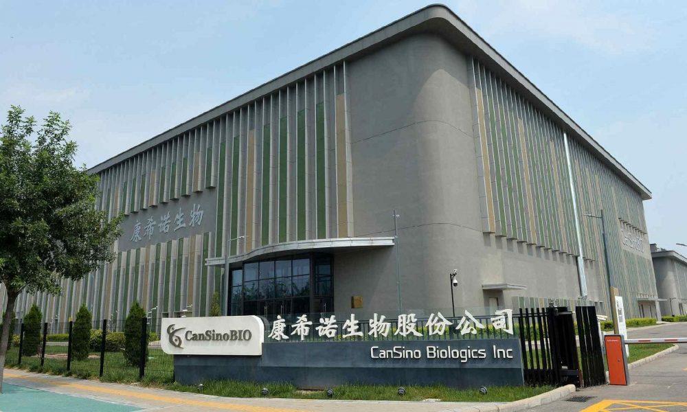 Китайская фармацевтическая компания CanSinoBIO