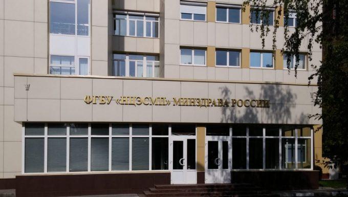 ФГБУ «НЦЭСМП»