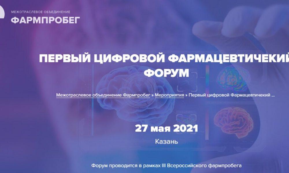 Первый цифровой фармацевтический форум станет стартовой площадкой Фармпробега