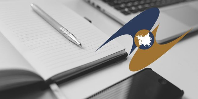 Утверждена процедура аттестации уполномоченных лиц в соответствии с нормами ЕАЭС